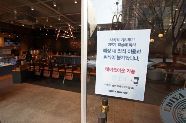 '포장 판매만 가능합니다' (사진=연합뉴스)