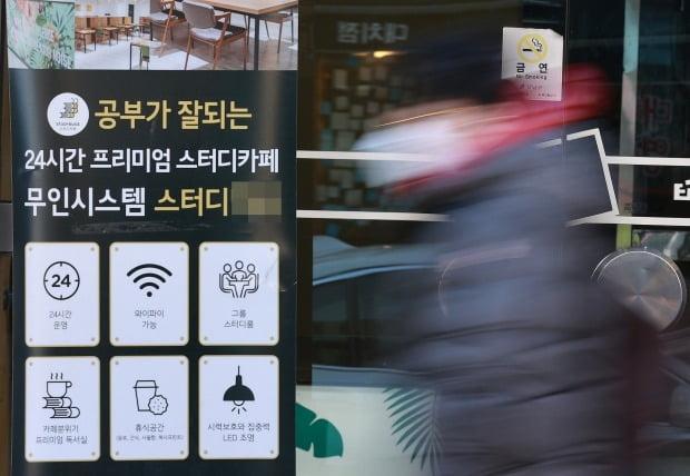 밤 9시 이후 스터디카페 등 운영 중단 (사진=연합뉴스)