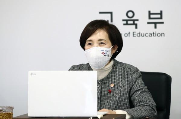 유은혜 사회부총리 겸 교육부 장관. 사진=연합뉴스