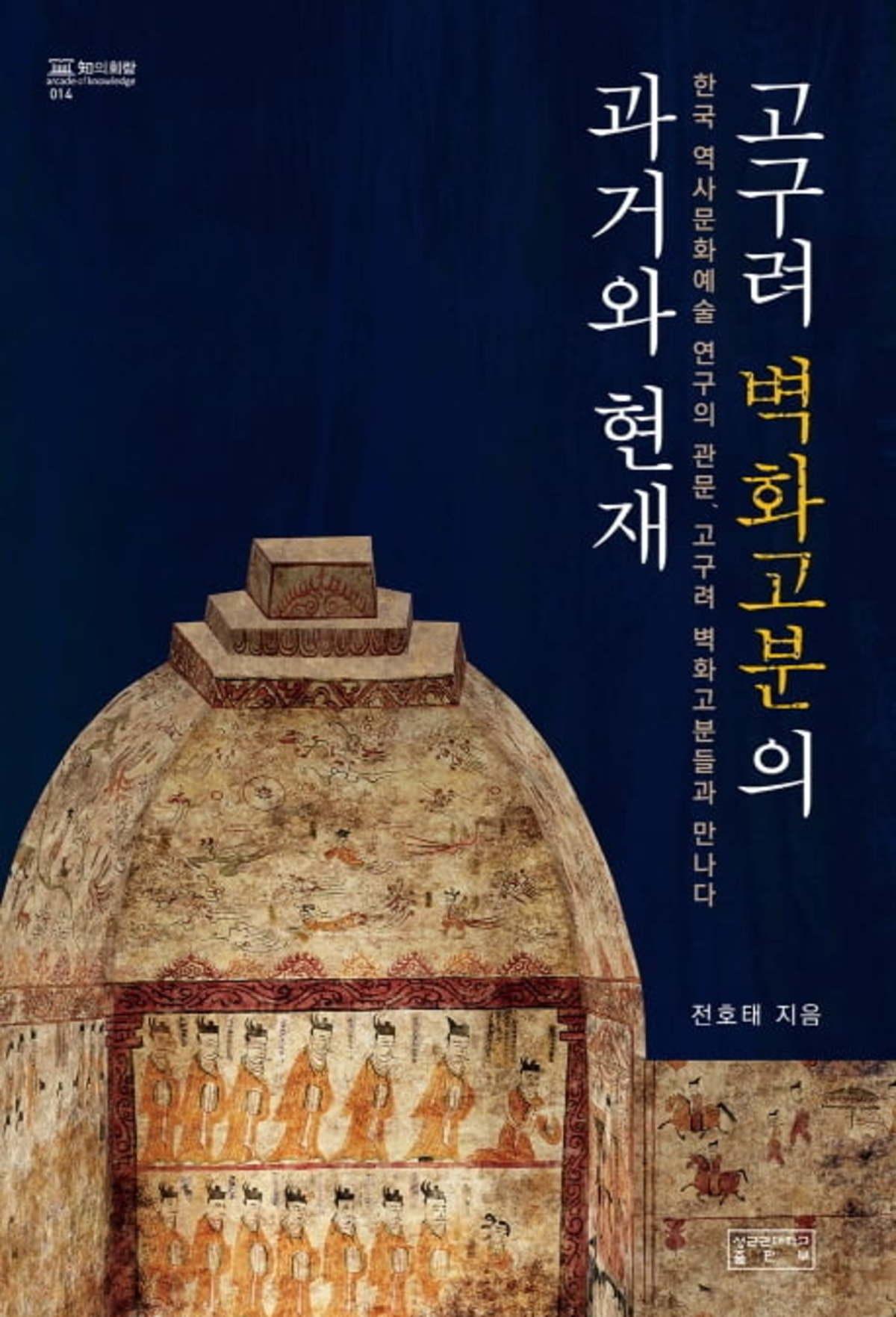 신간 고구려 벽화고분의 과거와 현재 | 한경닷컴