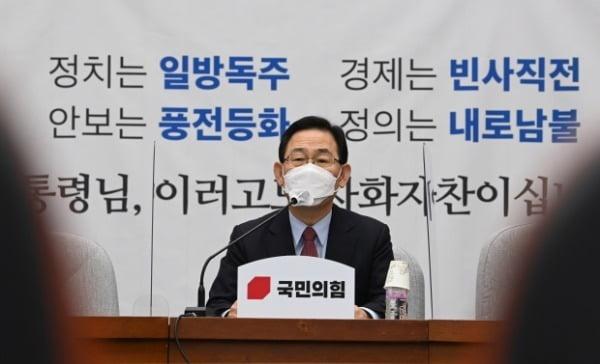 주호영 국민의힘 원내대표가 지난달 24일 국회에서 열린 원내대책회의에서 모두발언을 하고 있다. /사진=뉴스1