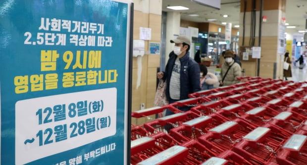 서울 시내 한 대형마트에 '밤 9시 영업종료'를 알리는 안내문이 걸려있다. 사진=뉴스1