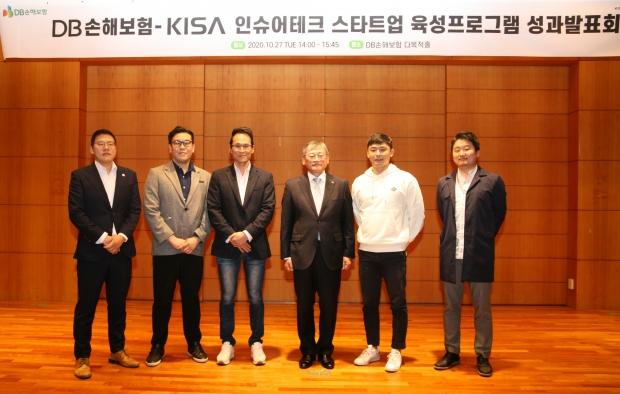 DB손보-KISA 인슈어테크 스타트업... 육성프로그램 성과발표회 개최