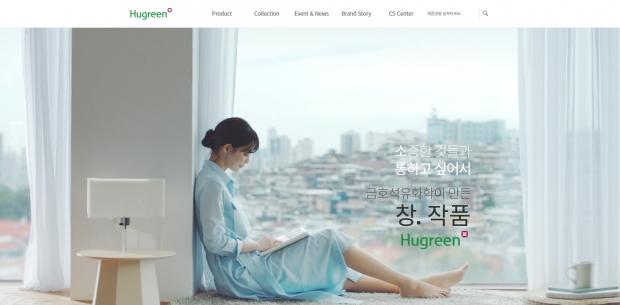 금호석유화학 휴그린, 웹어워드코리아 최우수상 수상