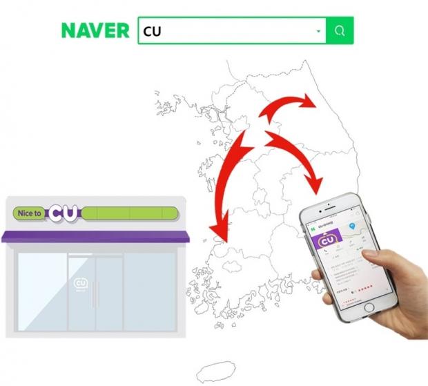 CU, '네이버 스마트주문' 서비스 전국 5,000점으로 확대