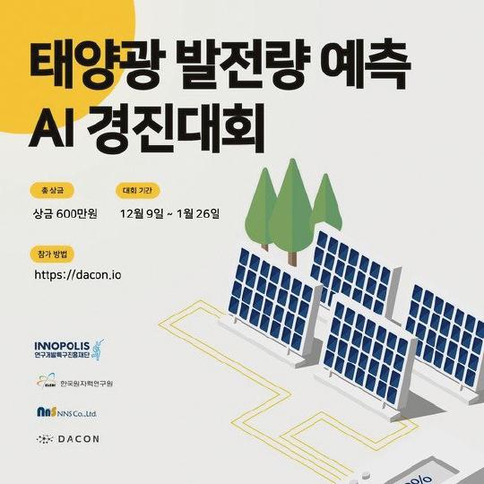 태양광 발전량 예측 AI 경진대회 열린다