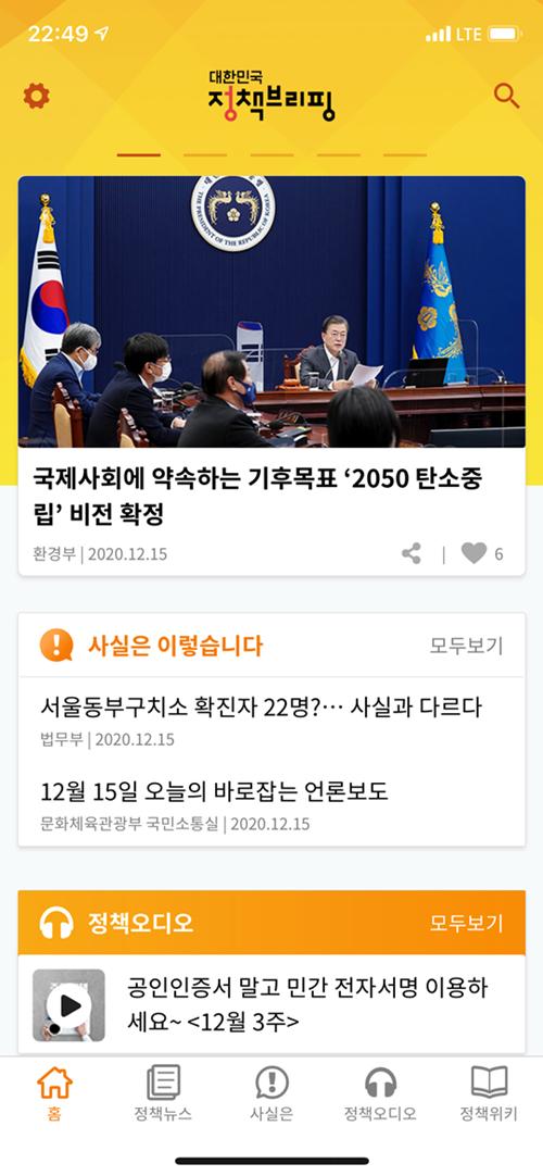 문화체육관광부,'정책브리핑 모바일 앱' 서비스 제공
