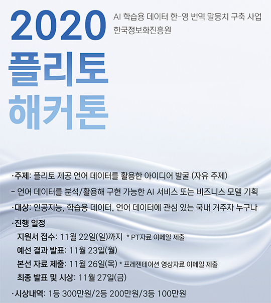 플리토, '2020 플리토 해커톤' 개최