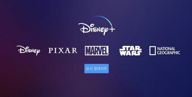 사진=디즈니플러스 홈페이지 캡처.