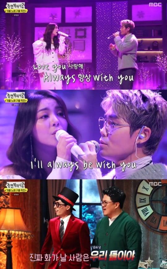 김범수와 에일리/사진=MBC '놀면 뭐하니'