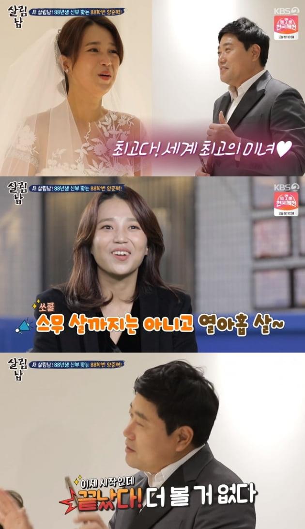 양준혁과 박현선/사진=KBS '살림남'