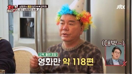 심형래/사진=JTBC '1호가 될 순 없어' 영상 캡처