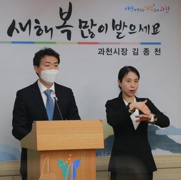 김종천 과천시장, '신종여시(慎終如始)' 자세로 '시민의 삶 가까이에서 함께 하겠다' 약속