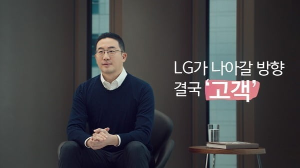 2021년 LG 디지털 신년사 영상 캡처/사진=LG그룹 제공