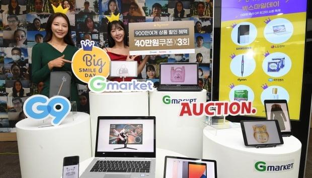 이베이 코리아 독점 판매 개시 … 지마켓, 옥션 오너 변경