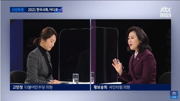 (왼쪽부터) 고민정 더불어민주당 의원, 황보승희 국민의힘 의원/사진=JTBC