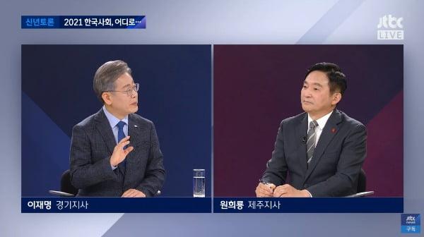 (왼쪽부터) 이재명 경기도지사, 원희룡 제주지사/사진=JTBC