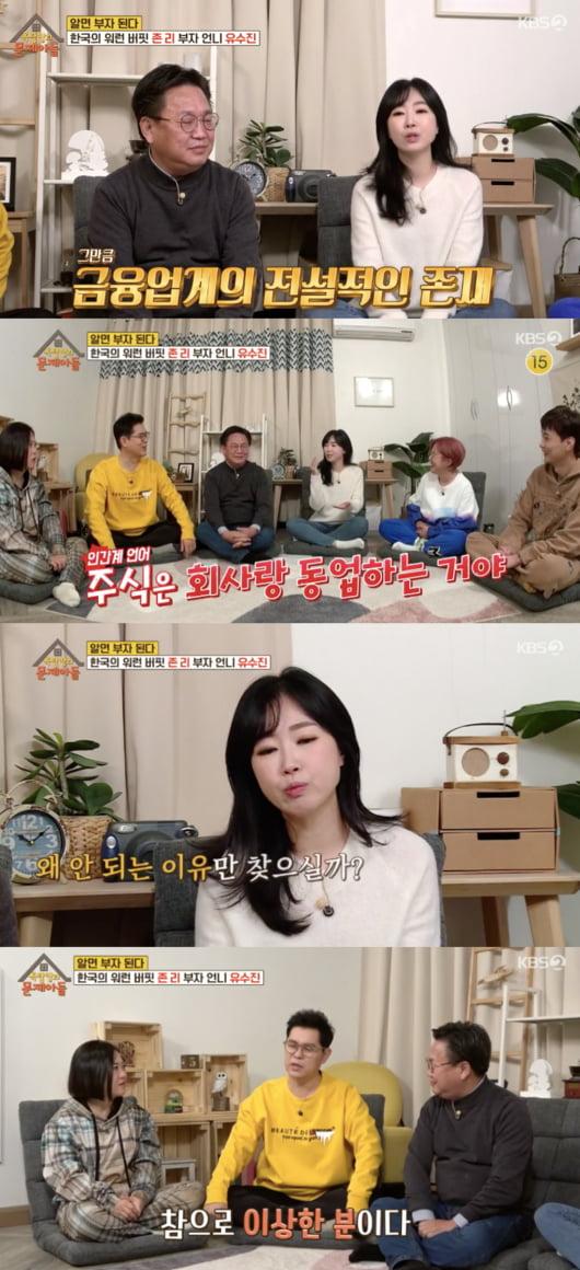 유수진/사진=KBS 2TV '옥탑방의 문제아들'
