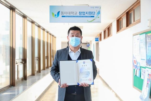 김재일 동아대 창업지원단장, 중소벤처기업부 장관상 수상