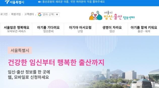 서울시임신출산정보센터 사이트 갈무리.