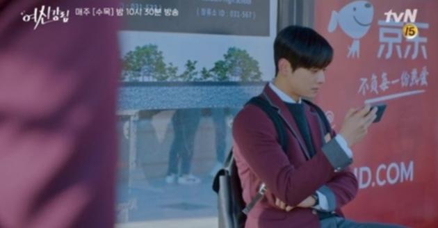 /사진=tvN 수목드라마 '여신강림' 캡처