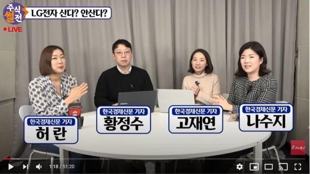 유튜브채널 주코노미TV의 '주식썰전' 캡처화면
