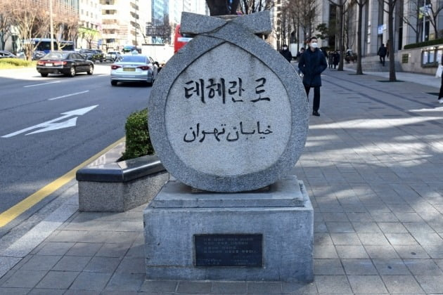 서울 역삼동 테헤란로 가로변에 위치한 표지석
