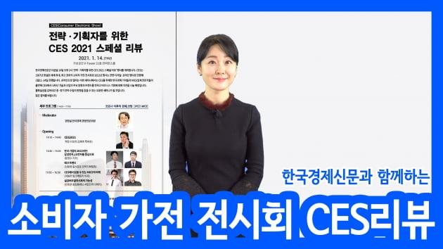 전략, 기획자를 위한 CES2021 스페셜 리뷰 무료 개최