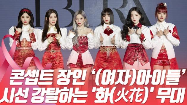 HK영상|(여자)아이들, 콘셉트 장인 다운 화려한 변신…타이틀 곡 '화(火花)' 무대