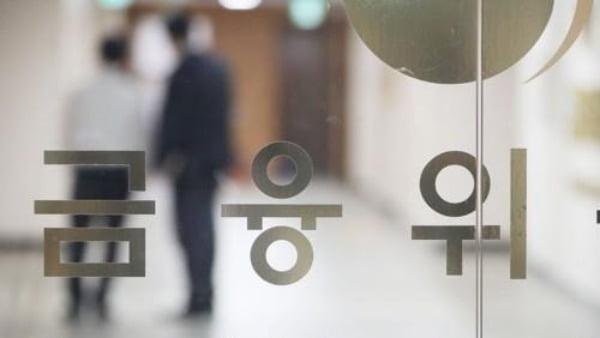 금융위원회가 오는 3월 공매도를 재개한다는 입장을 밝혔다./사진=연합뉴스
