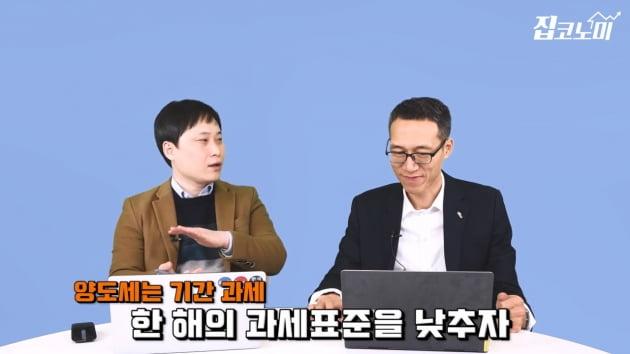 [집코노미TV] 90%가 모르는 양도세 절세법