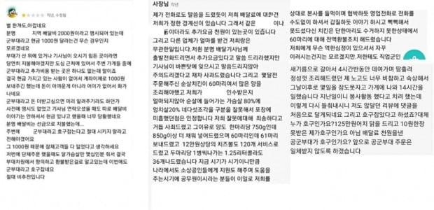 공군부대원이 올린 글(왼쪽)과 업체 측이 배달앱에 올린 글./사진=온라인커뮤니티 및 배달앱 캡처