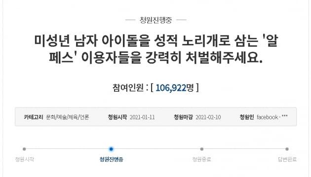 """""""실제 미성년 남자 아이돌 성적 노리개 삼아""""…靑 청원 등장"""