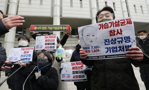 12일 서울 서초구 서울중앙지방법원 앞에서 피켓 시위를 벌이고 있는 가습기 살균제참사 전국네트워크 회원들과 피해자. 뉴스1