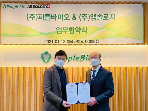 강성민 피플바이오 대표(좌)와 앱솔로지 조한상 대표(우). 사진 제공=피플바이오