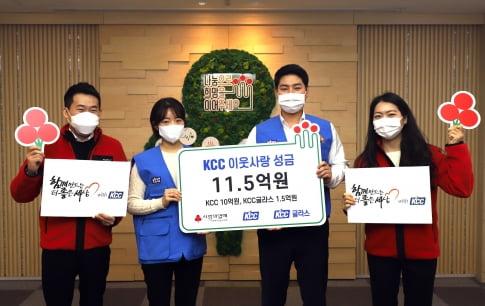 KCC와 KCC글라스의 행복나눔봉사단 직원들이 사회복지공동모금회 직원에게 'KCC 이웃사랑 성금'을 전달했다.      KCC 제공
