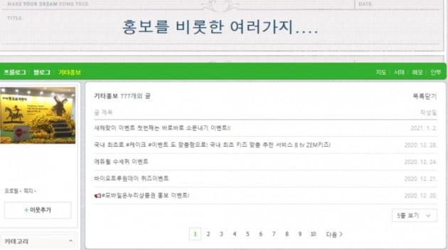 박영선 장관이 인용한 댓글을 남긴 누리꾼의 블로그 갈무리.