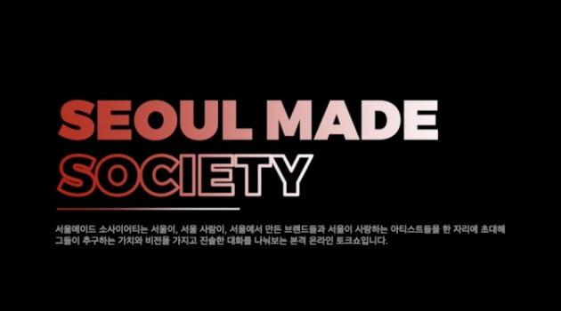 '청와대 만찬주' 세븐브로이와 모델 송해나 뭉쳤다…'서울메이드 소사이어티' 토크쇼 4회차 오늘 오후 유튜브 공개