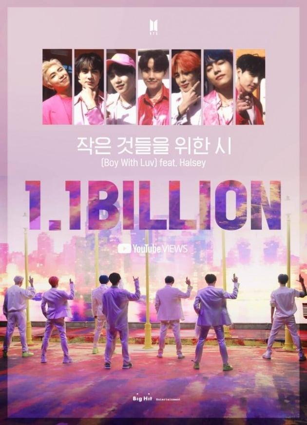 방탄소년단 '작은 것들을 위한 시' 11억 뷰 돌파 / 사진 = 빅히트엔터테인먼트 제공