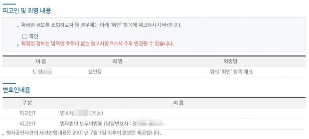 '천안 계모 가방학대 사건' 일반내용. 사진=대법원 나의사건 검색 홈페이지 캡처