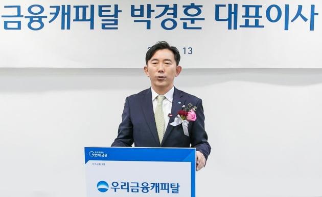 우리금융캐피탈 대표에 박경훈 우리금융 부사장 취임