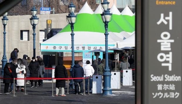 서울역에 마련된 신종 코로나 바이러스 감염증(코로나19) 임시 선별진료소에서 시민들이 길게 줄을 늘어서 있다.(사진=뉴스1)