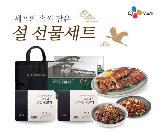 CJ푸드빌, 빕스·계절밥상 간편식 설 선물세트 출시