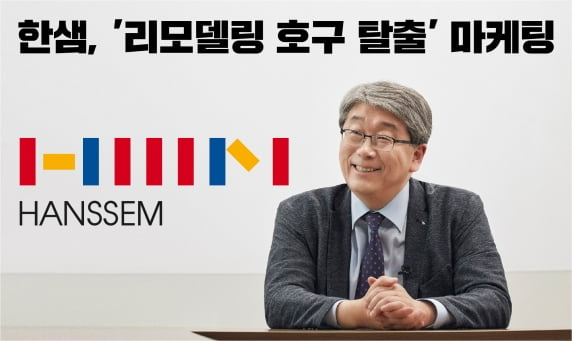 강승수 한샘 회장/사진=한샘