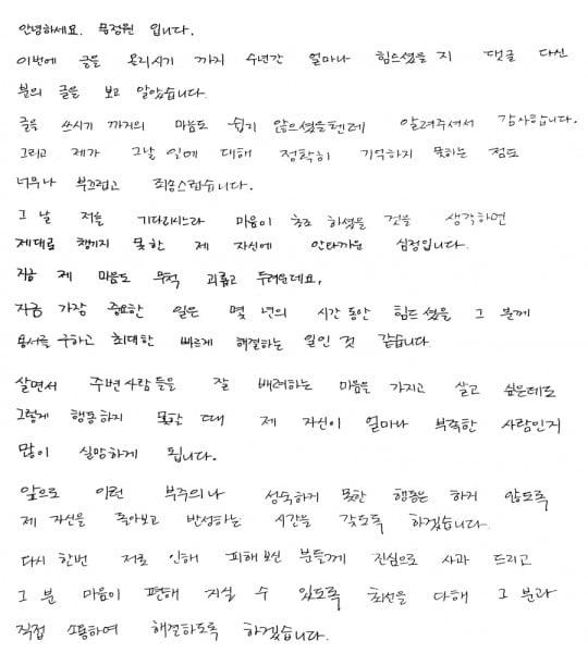 문정원 사과문 /사진=아이오케이컴퍼니 제공