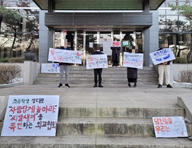 서울 서초구에 위치한 한국외교협회 건물 앞에서 지난 14일  숲나학교 학생들이 한국외교협회의 '갑질'에 항의하는 시위를 하고 있다.