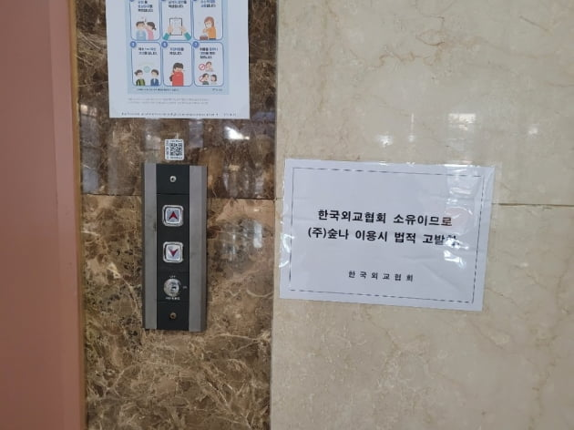 한국외교협회는 숲나학교 관계자들의 정문 출입과 엘리베이터 사용을 막았다.