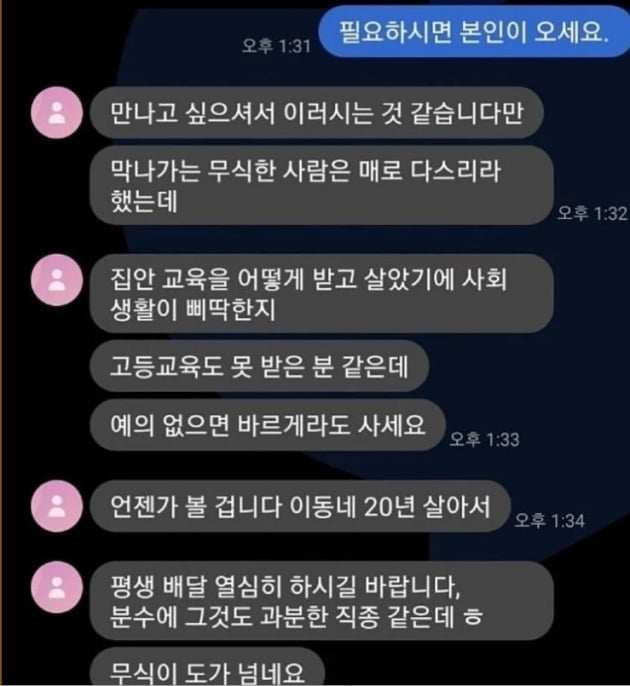 """변호사 부부의 배달음식 갑질 논란 """"술 현관에 놓고 가세요!"""""""