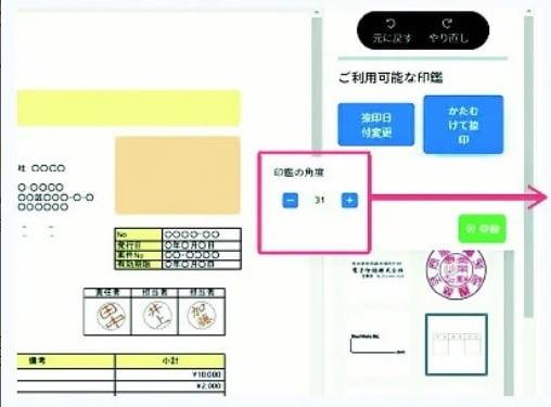 일본 도장 제작회사 시야치하타의 기업용 전자인감 서비스. 작년 11월부터 '겸양 인감' 기능이 새로 추가돼 날인 각도를 1도 단위로 지정할 수 있다. 폴더 인사부터 목례까지 자유자재로 연출이 가능하다.(자료 : 요미우리신문)