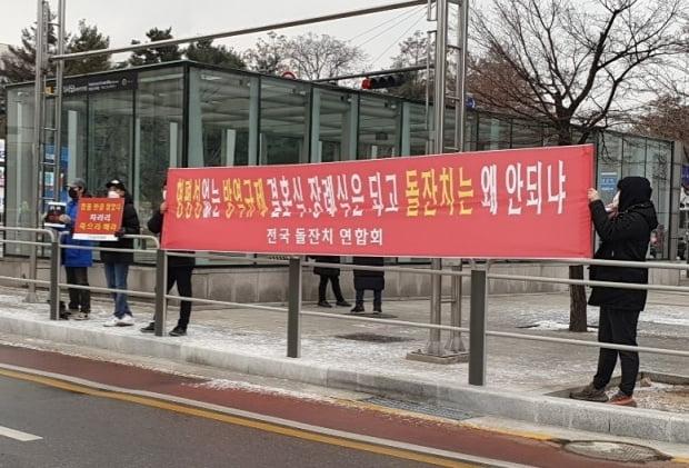 돌잔치전문점총연합회가 18일 서울 여의도 더불어민주당 당사를 항의 방문하고 있다. 돌잔치전문점총연합회 제공
